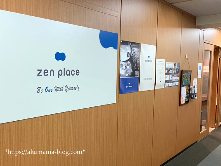 zenplace 正面玄関